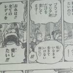 """<span class=""""title"""">ワンピース1005話ネタバレ確定!ロビンVSブラックマリア?サンジの救出劇が始まる!?</span>"""